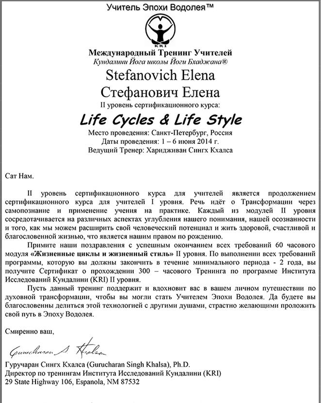sertifikat-kri-2-1