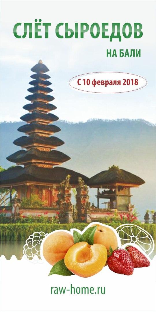 Слет сыроедов на Бали