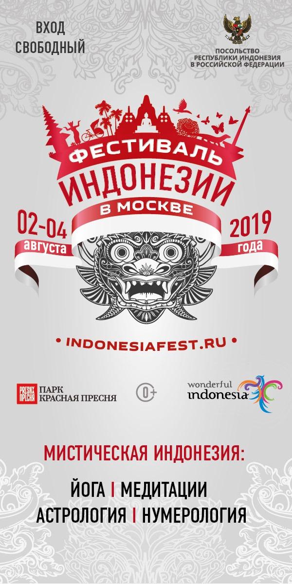 Фестиваль Индонезии
