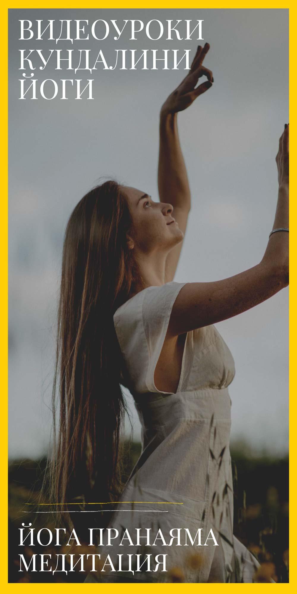 Кундалини йога онлайн