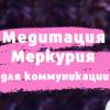 Медитация Меркурия Видео