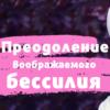 """Медитация """"Преодоление воображаемого бессилия"""" Видео"""