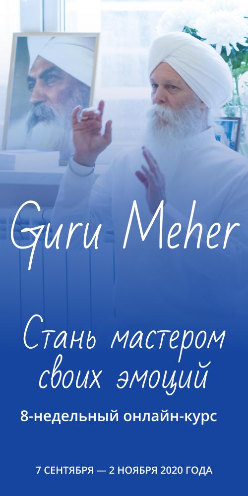 Guru Meher